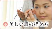 ビューティーアップ・コミュニケーション:美しい眉の描き方